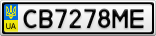 Номерной знак - CB7278ME