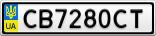 Номерной знак - CB7280CT