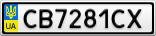 Номерной знак - CB7281CX