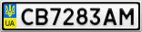 Номерной знак - CB7283AM