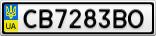 Номерной знак - CB7283BO