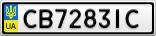 Номерной знак - CB7283IC
