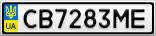 Номерной знак - CB7283ME