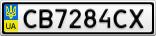 Номерной знак - CB7284CX