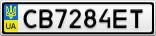 Номерной знак - CB7284ET