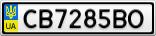 Номерной знак - CB7285BO