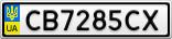 Номерной знак - CB7285CX