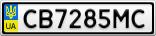 Номерной знак - CB7285MC