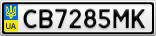 Номерной знак - CB7285MK