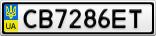 Номерной знак - CB7286ET