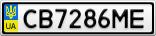 Номерной знак - CB7286ME