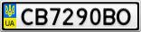 Номерной знак - CB7290BO