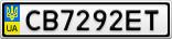Номерной знак - CB7292ET