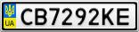 Номерной знак - CB7292KE