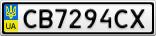 Номерной знак - CB7294CX