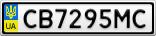 Номерной знак - CB7295MC