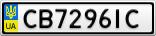 Номерной знак - CB7296IC