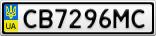 Номерной знак - CB7296MC