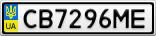 Номерной знак - CB7296ME
