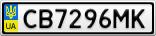 Номерной знак - CB7296MK