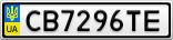 Номерной знак - CB7296TE