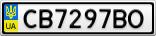 Номерной знак - CB7297BO