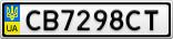 Номерной знак - CB7298CT