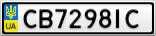 Номерной знак - CB7298IC