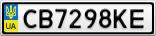 Номерной знак - CB7298KE