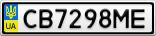 Номерной знак - CB7298ME