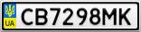 Номерной знак - CB7298MK