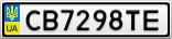 Номерной знак - CB7298TE
