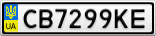 Номерной знак - CB7299KE