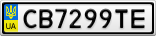 Номерной знак - CB7299TE
