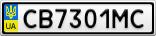 Номерной знак - CB7301MC