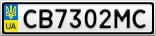 Номерной знак - CB7302MC
