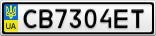 Номерной знак - CB7304ET