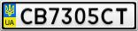 Номерной знак - CB7305CT