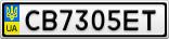 Номерной знак - CB7305ET