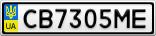 Номерной знак - CB7305ME