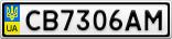 Номерной знак - CB7306AM