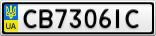Номерной знак - CB7306IC