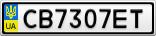 Номерной знак - CB7307ET