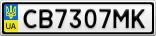 Номерной знак - CB7307MK