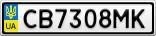 Номерной знак - CB7308MK