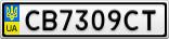 Номерной знак - CB7309CT