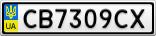 Номерной знак - CB7309CX