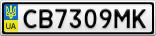 Номерной знак - CB7309MK