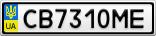 Номерной знак - CB7310ME