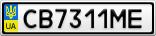 Номерной знак - CB7311ME